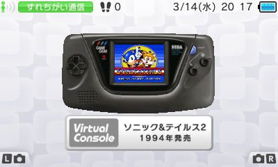 Game Gear 3DS