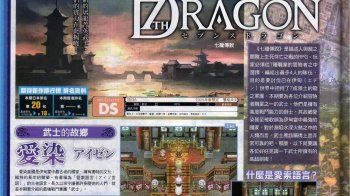 Nuevos scans de 7th Dragon para DS