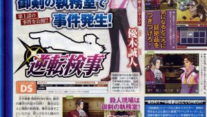 Scans de Miles Edgeworth: Perfect Prosecutor