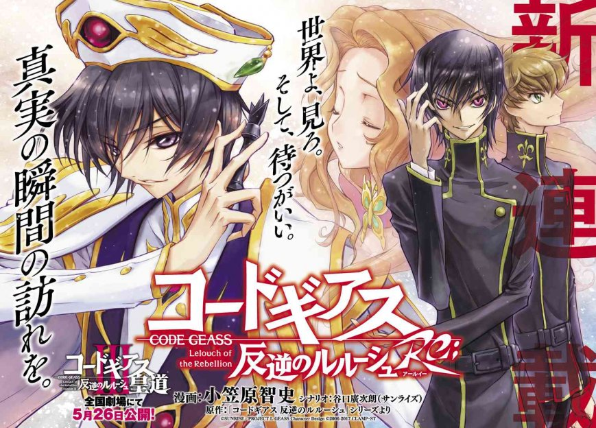 Code Geass Re