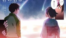 Termina el manga de Your name