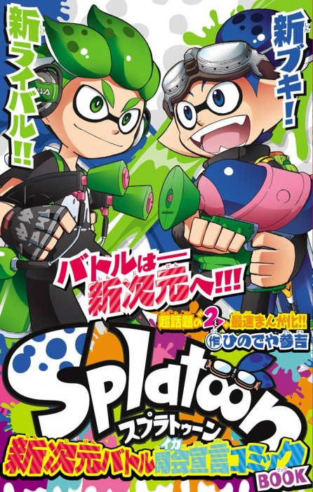 Splatoon 2 Manga