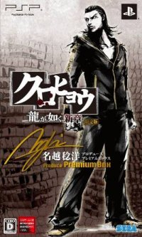 Black Leopard: A New Yakuza Chapter PSP