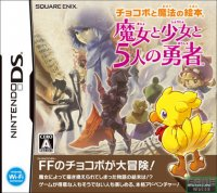 Chocobo and the Magic Storybook Nintendo DS