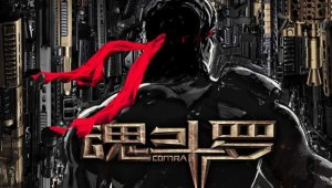 Contra, el popular Shoot 'em up de Konami, tendrá un live-action y una serie