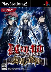 D.Gray-man: Sousha no Shikaku Playstation 2