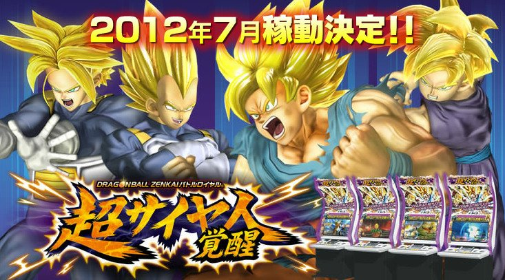 Dragon Ball Z Sparking Omega