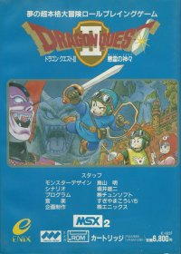 Dragon Quest II MSX