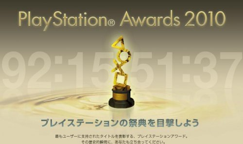 Playstation Awards 2010 [1]
