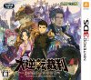 Great Ace Attorney: Ryuunosuke Wright's Adventure Nintendo 3DS