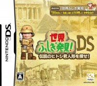 Hitoshi DS Discover World Wonder Nintendo DS
