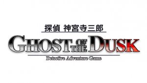 Jake Hunter: Ghost of the Dusk anunciado para Nintendo 3DS
