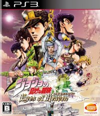 JoJo's Bizarre Adventure: Eyes Of Heaven PS3