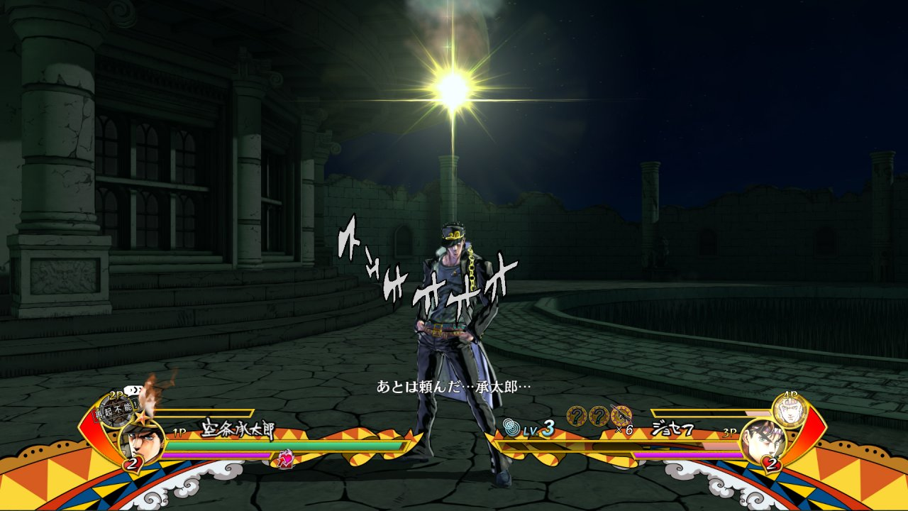 how to get eyes of heaven on ps3