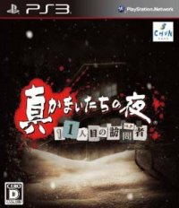Kamaitachi no Yoru PS3