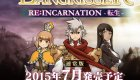 Langrisser: Re:Incarnation Tensei