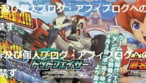 'Little Battlers Wars' detallado en Famitsu
