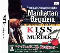 Manhattan Requiem: Kiss of Murder Nintendo DS