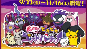 Pokémon Center anuncia una nueva campaña titulada Shiny Ghost Party