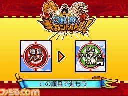 One Piece Gigant Battle 2