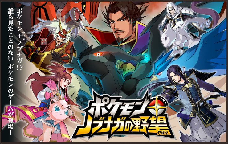 Pokemon x Nobunaga's Ambition
