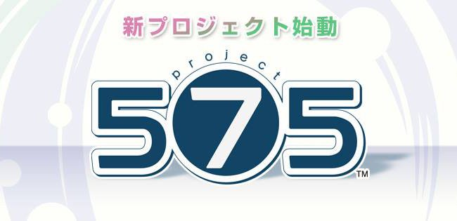 Project 575