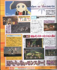 tales-of-vesperia-ps3-scan_06-17_01.jpg