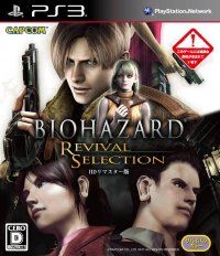 Resident Evil Revival Selection PS3