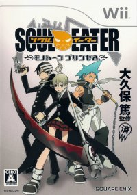 Soul Eater Monotone Princess Wii