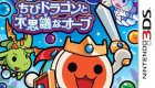 Taiko Drum Master: Little Dragon and the Mysterious Orb
