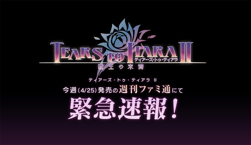Tears of Tiara II