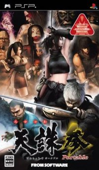 Tenchu: Wrath of Heaven PSP