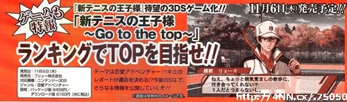 The Prince of Tennis II: Go to the Top