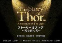 The Story of Thor Wii