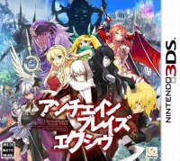 Unchained Blades Exiv Nintendo 3DS