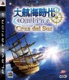 Uncharted Waters Online: Cruz Del Sur PS3