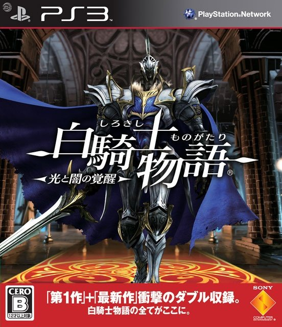 ps3-white-knight-chronicles2-screens01.jpg