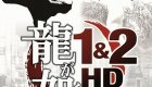 Yakuza 1&2 HD Edition