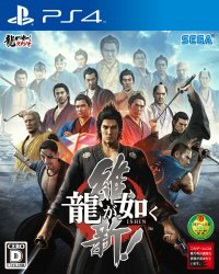 Yakuza Restoration PS4