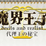 Makai Ouji: Devils and Realist: Treasure of the Substitute King
