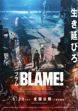 BLAME! -the movie-