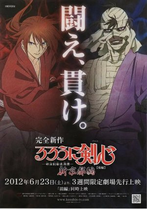 Rurouni Kenshin: New Kyoto Arc: The Chirps of Light