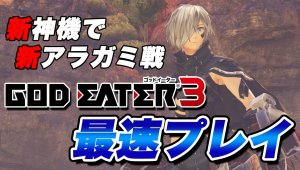 God Eater 3 - Gameplay (off-screen)