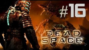 Guía Dead Space | Episodio 16