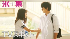 Trailer del live-action de Hyouka