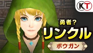 Linkle muestra sus armas en Hyrule Warriors Legends