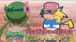 Pokémon Sun and Moon Anime preview 7