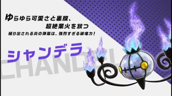 Pokkén Tournament DX - Chandelure en acción