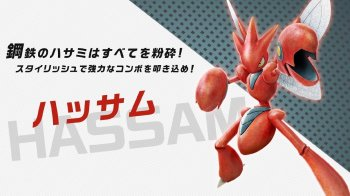 Pokken Tournament DX - Scizor entra en acción