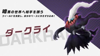 Pokkén Tournament DX - Tráiler de Darkrai en acción